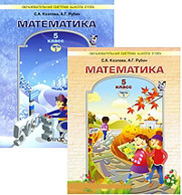 ГДЗ по математике 5 класс Козлова Рубин часть 1 и часть 2