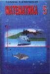 Решебник ГДЗ по математике 5 класс Латотин Чеботаревский