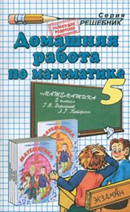 ГДЗ по математике 5 класс Г.В. Дорофеева, Л.Г. Петерсон