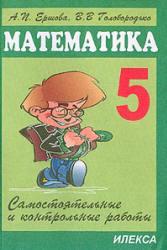 ГДЗ по математике 5 класс Ершова Голобородько