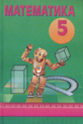 ГДЗ по математике 5 класс Кузнецова